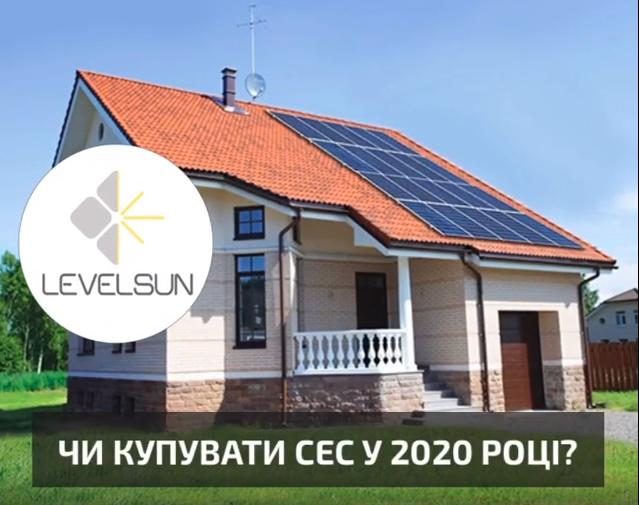 сонячні станції як бізнес